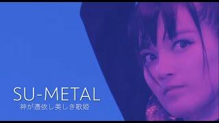 まだ、BABYMETALを知らない方々へのアプローチです。 彼女の名はSU-METAL。1997年、彼女がこの世に生を成してなければBABYMETALは構想すら無かったとさ...