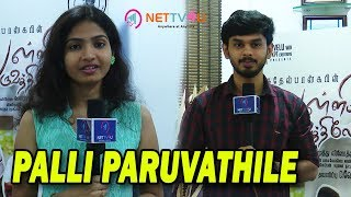 Heroine Venba & Actor Nandhan Ram Open Talk About Palli Paruvathile Movie | Ponvannan | R K Suresh