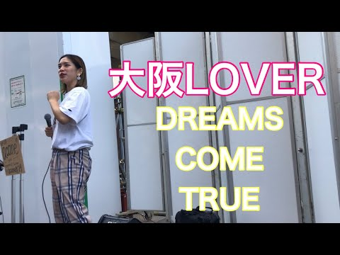 ⦅acane cover⦆大阪LOVER/DREAMS COME TRUE
