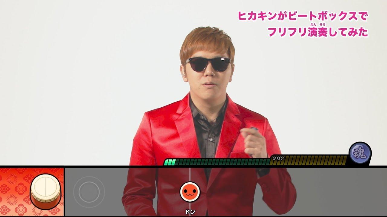 HIKAKIN、ビートボックスで「YouTubeテーマソング」フリフリ演奏 「太鼓の達人 Nintendo Switchば~じょん! 」新CM