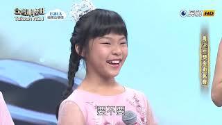 20181201 台灣那麼旺 Taiwan No.1 青少年組評審講評3