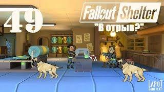 Fallout Shelter. Развитие убежища № 737. Часть 49