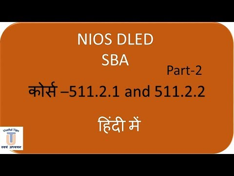 SBA Part-2,511.2.1 and 511.2.2 in hindi