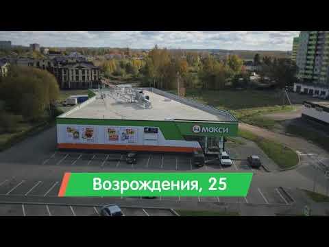 Супермаркет Макси, г. Вологда, Возрождения, 25