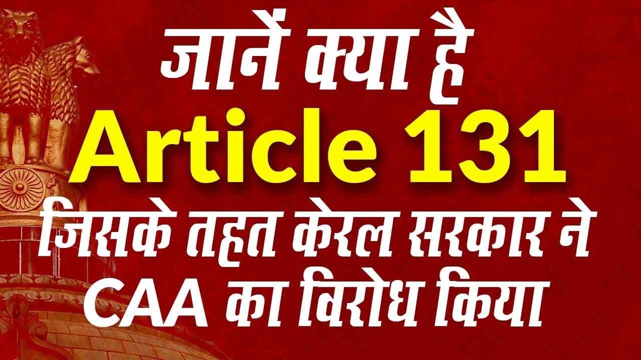जानें क्या है Article 131 जिसके तहत केरल सरकार ने CAA का विरोध किया