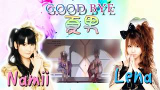 ⌠Duet~NamiiLena⌡Good Bye Natsuo「歌ってみた」☆ 3rd Anniversary ☆