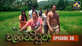 Walawettuwa Episode 30 || ''වලවෙට්ටුවා'' ||  09th August 2021 Thumbnail