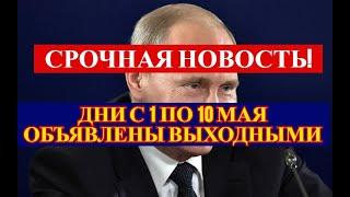 Путин объявил дни с 1 по 10 мая выходными, 11 мая на работу последние новости