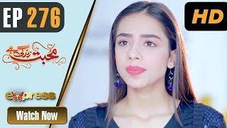 Pakistani Drama | Mohabbat Zindagi Hai - Episode 276 | Express TV Dramas | Madiha