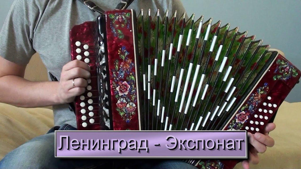 ЛЕНИНГРАД ЭКСПОНАТ MP3 РАДИО ВЕРСИЯ СКАЧАТЬ БЕСПЛАТНО