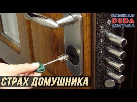 """ВОРЫ """"НЕ ОТКРОЮТ"""" ЭТОТ ЗАМОК!!! """"ЗАЩИТА"""" от домушников. Юмор 😆 Door Chain Lock"""