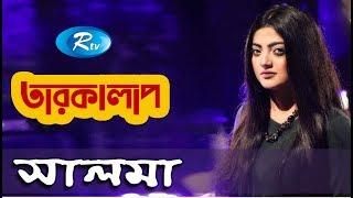 Taroka Alap | Salma | সালমা | Celebrity Talkshow | Rtv