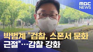 """박범계 """"검찰, 스폰서 문화 근절""""……"""