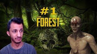 النجاه في الغابه: البدايه! The Forest