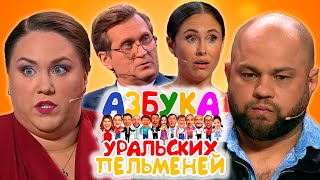 Азбука Уральских пельменей - Ю Уральские пельмени