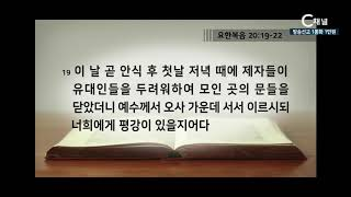 전주연세교회 박청일 목사 - 우리가 만나야 할 예수님