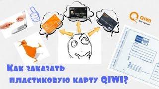 Как заказать пластиковую карту QIWI?
