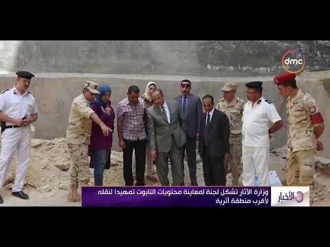 الأخبار - اكتشاف تابوت أثري ينتمي للعصر البطلمي في موقع بناء عقار بالإسكندرية