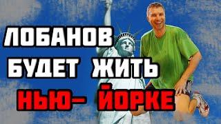 Лобанов будет жить в Нью Йорке!