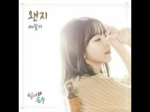 Bae Seul Gi - 왠지 (Somehow) (OST The Shining Eun Soo).mp3