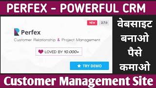 Make Customer Relationship Management Website || Perfex Powerful Open Source CRM Script install