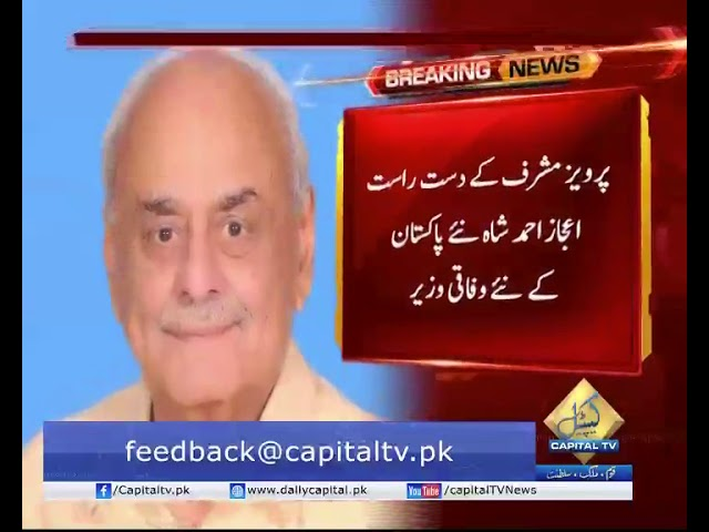 All you need to know about Ijaz Shah, newly appointed federal minister for parliamentary affairs
