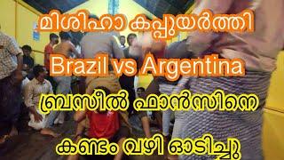 Brazil vs Argentina (0:1) Fąns Reaction..ബ്രസീൽ ഫാൻസിനെ കണ്ടം വഴി ഓടിച്ചു അർജന്റീന ഫാൻസ്