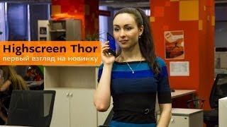 Highscreen Thor - первый взгляд на новинку