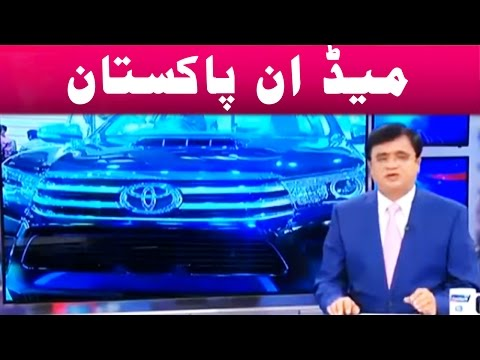 Auto Giants Establishing Plants in Pakistan - Kamran Khan Report