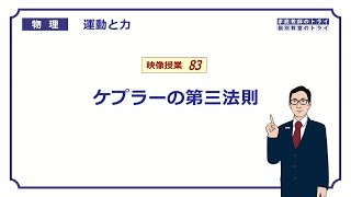 【高校物理】 運動と力83 ケプラーの第三法則 (14分)