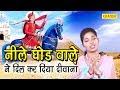 गोगा जी सुपर हिट भजन | नीले घोड़े वाले ने दिल कर दिया दीवाना | Kumari Sushma | Sursatyam Music