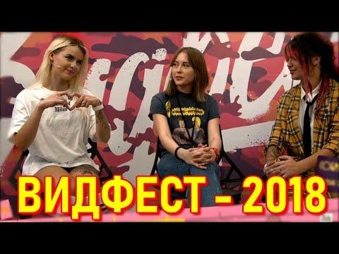 GTFOBAE - ВИДФЕСТ 2018 (Москва) - Популярные видеоролики!
