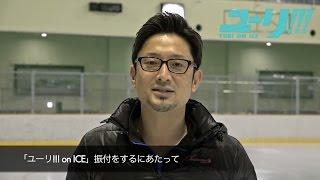 TVアニメ「ユーリ!!! on ICE」フィギュアスケート振付 宮本賢二先生 スペシャルコメントムービー