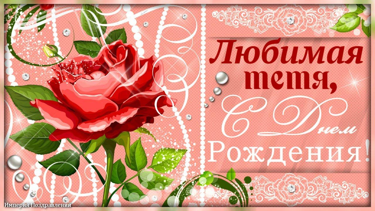 Поздравления днем рождения тете с юбилеем