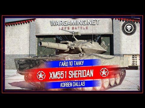 Korben Dallas(Топ стрелок)-ГАЙД XM551 SHERIDAN