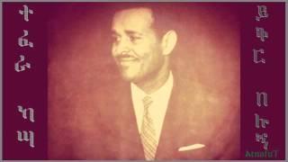 Tefera Kassa - Yikir Belugne ይቅር በሉኝ (Amharic)