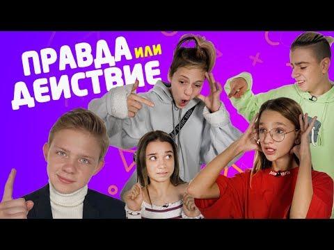 Правда или Действие #3 / Амир, Аким, Лиза Анохина и Ника Лейтинк