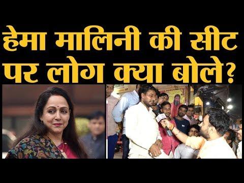 Mathura में Hema Malini और Modi पर भिड़े चाय और पान वाला | Loksabha Elections 2019