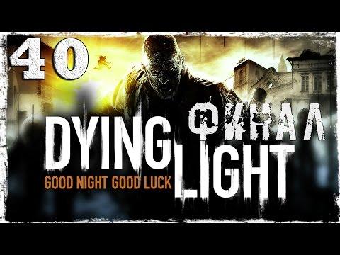 Смотреть прохождение игры Dying Light. #40: ФИНАЛ.