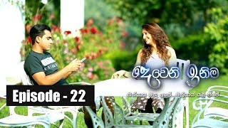 Deweni Inima | Episode 22 07th March 2017 Thumbnail