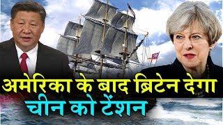 China और india के बीच Britain देगा चीन को सबसे बड़ी टेंशन, भेजेगा जंगी जहाज