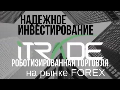 #ITrade. Роботизированная торговля на рынке FOREX. Презентация возможностей.