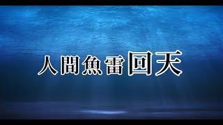 """回天~後を頼みます。出発します~ Human torpedo""""KAITEN"""" Farewell letters from """"Kamikaze of the sea"""" [ENG SUB]"""