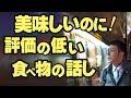 八王子グルメ・高尾駅前・絶品バタークリーム!ふたこぶ食堂!キャロットケーキの名…