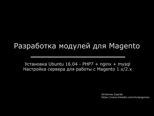 Установка UBUNTU 16.04 - Nginx + php7-fpm + mysql + samba