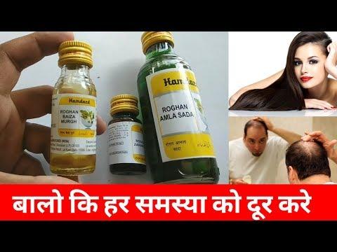 Roghan baiza Murg,बालों का गिरना,गंजापन बालो की हर समस्सया को दूर करे how to stop hairfall, from YouTube · Duration:  4 minutes 27 seconds