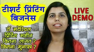 Start T-Shirt Printing Business in Low Investment and Earn Good Profit || English subtitle