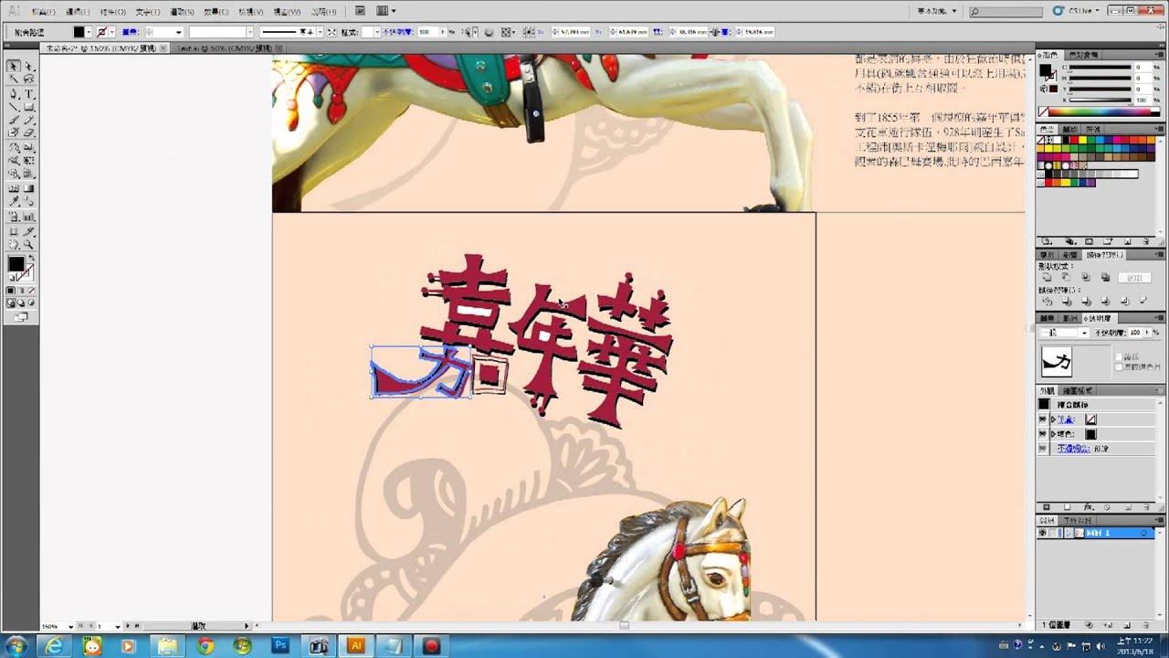 Illustrator嘉年華海報設計教學   Doovi