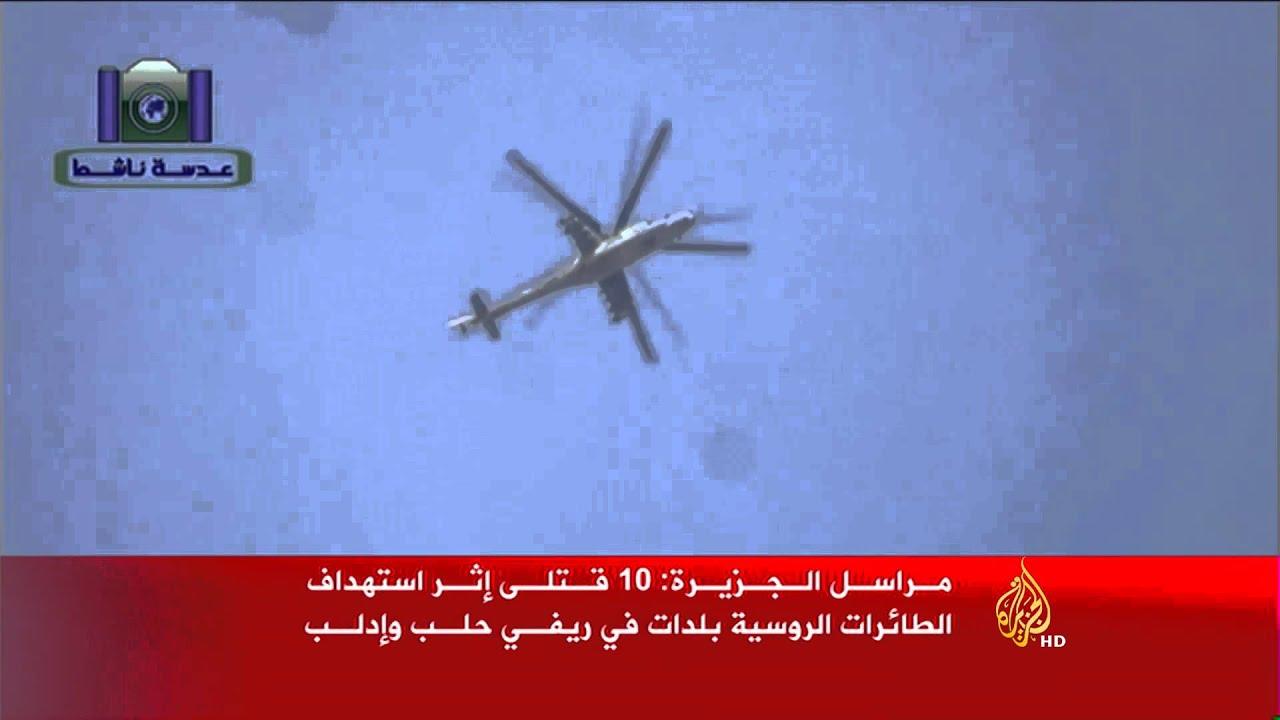 الجزيرة: 10 قتلى إثر استهداف الطائرات الروسية ريفي حلب وإدلب