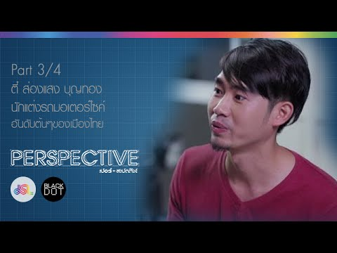 PERSPECTIVE : ตี๋ ส่องแสง | นักแต่งรถมอเตอร์ไซค์อันดับต้นของเมืองไทย [11 ต.ค. 58] (3/4) Full HD